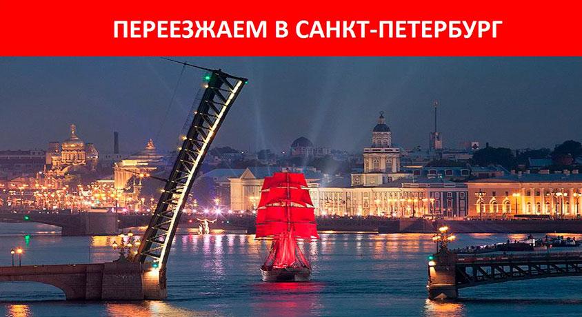 Переезжаем в Санкт-Петербург